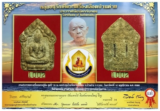 certificate Pra Khun Phaen Song PolYasi Luang Phu Tim