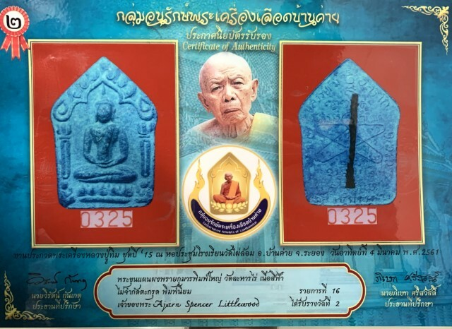 2nd Prize Winner Certificate Blue Khun Phaen