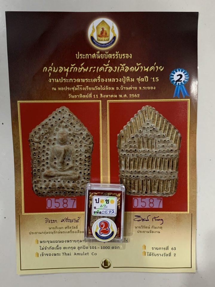 Certificate Khun Phaen 2515 LP Tim 2nd Prizewinner Nuea Pong Prai Kumarn & Certificate 50 Gold Takrut 300 Chanuan Beads